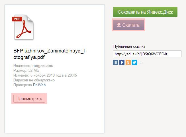 Как скачать книгу с Яндекс.Диска