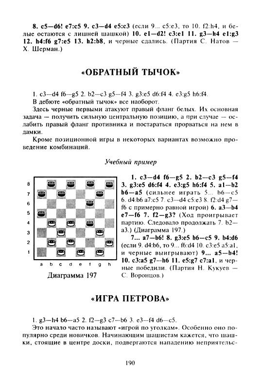 Самоучитель игры в шахматы для детей читать