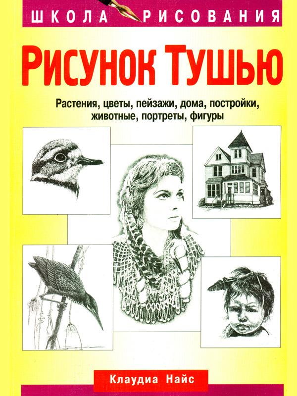 Скачать бесплатно книгу по рисованию животных