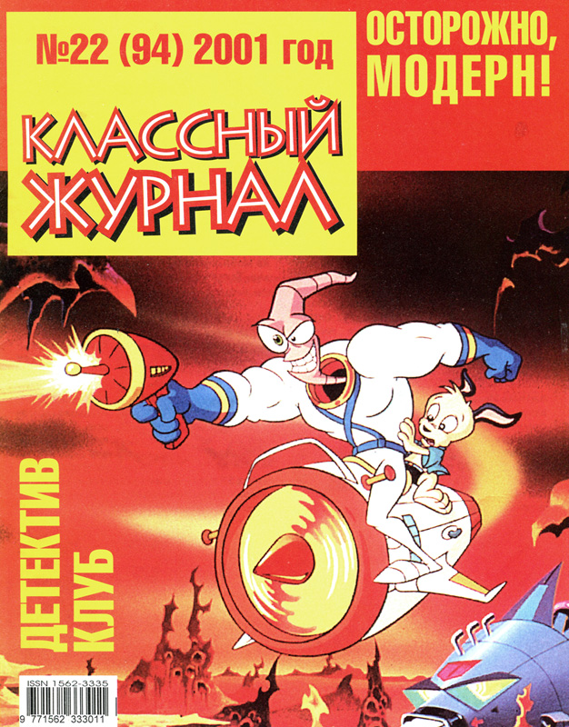 Скачать книги из рубрики Классный журнал   megascans.ru ... e9299927a04