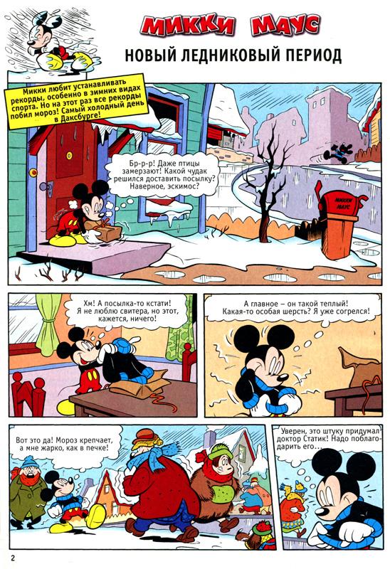 Комиксы микки маус скачать pdf