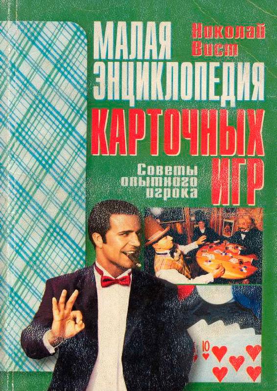 Энциклопедия карточных игр книга