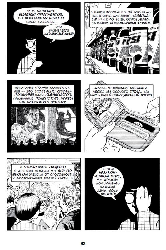 Комиксы скачать на электронная книга