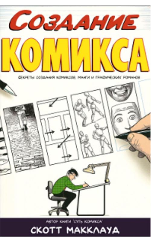 скачать комиксы время приключений pdf
