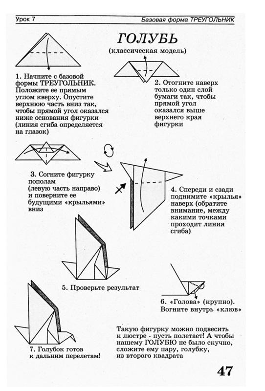 Ю. – Уроки оригами в школе
