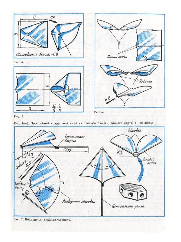 Как сделать воздушного змея своими руками из бумаги без палочек 39