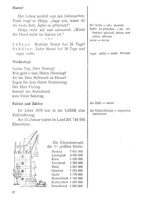 скачать немецкий язык для детей книга для чтения