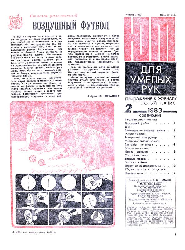 Обложка для книги из дерева 191