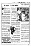 Samara Computer-List № 5 (43) 10 мая — 24 мая 1999 - страница
