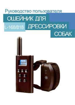 Ошейник для дрессировки собак L-168/818 — инструкция на русском языке
