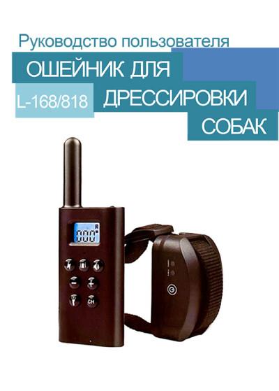 Скачать книгуОшейник для дрессировки собак L-168/818 — инструкция на русском языке