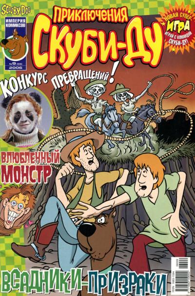 Приключения Скуби-Ду 09.2006 (59) - обложка