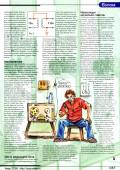 Хакер #7/99 - страница
