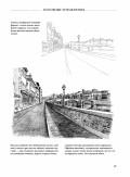 Барбер Б. — Рисование для начинающих. Оттачиваем мастерство - страница