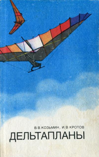 Козьмин В. В., Кротов И. В. — Дельтапланы - обложка