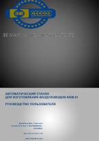 Автоматический станок для изготовления воздуховодов 3E MAKINA KKM-01 — инструкция на русском языке скачать бесплатно или читать онлайн