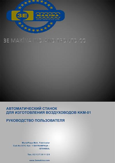 Скачать книгуАвтоматический станок для изготовления воздуховодов 3E MAKINA KKM-01 — инструкция на русском языке