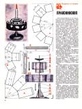 """ЮТ"" для умелых рук 01.1988 - страница"