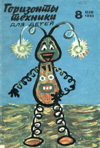 Горизонты техники для детей 08.1990 (339) - обложка