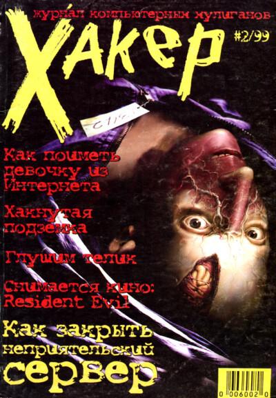 Хакер #2/99 - обложка