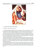 Паранюшкин Р. В. — Композиция - страница