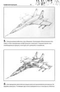 Галка А. И. — Рисуем технику: машины, корабли, танки, самолеты - страница