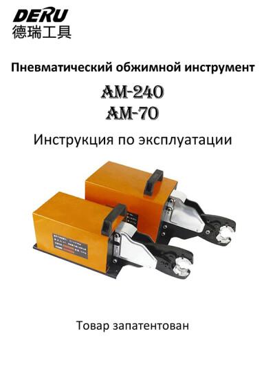 Пневматический обжимной инструмент AM-240, AM-70 — инструкция на русском языке - обложка