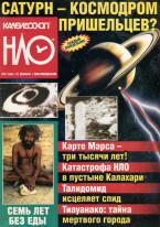НЛО № 51 (164) 18.12.2000 скачать бесплатно или читать онлайн