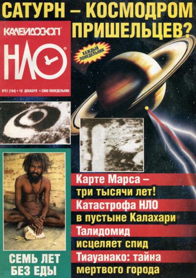 НЛО № 51 (164) 18.12.2000 - обложка