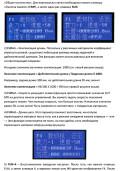Автоматический станок для нарезки различных материалов, трубок, лент — инструкция на русском языке - страница