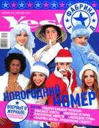 Yes! — Фабрика звезд № 9 12.2004 скачать бесплатно или читать онлайн