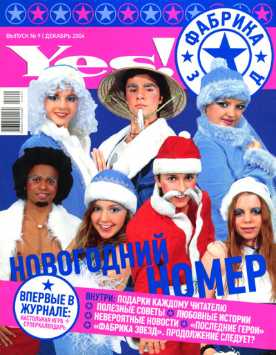 Yes! — Фабрика звезд № 9 12.2004 - обложка
