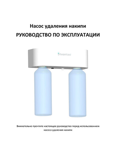 Скачать книгуНасос удаления накипи Steamtec — инструкция на русском языке