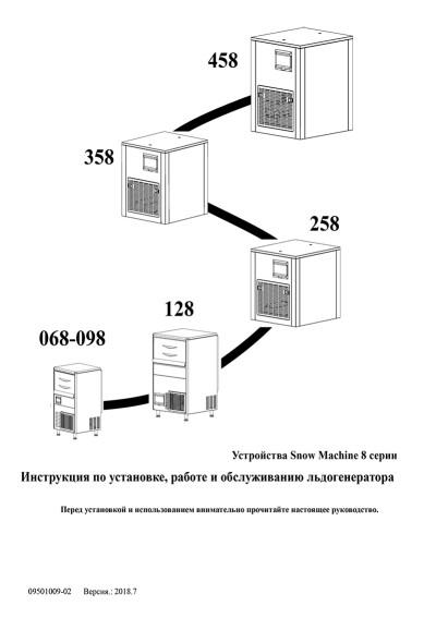 Скачать книгуЛьдогенератор Snow Machine 8 серии — инструкция на русском языке