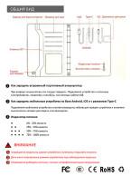 Кошелек со встроенной батареей — инструкция на русском языке скачать бесплатно или читать онлайн