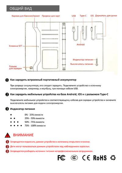 Кошелек со встроенной батареей — инструкция на русском языке - обложка