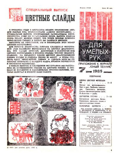 """""""ЮТ"""" для умелых рук 07.1985 - обложка"""