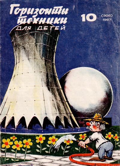 Горизонты техники для детей 10.1987 (305) - обложка