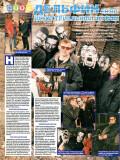 Cool № 23 02.06.1998 - страница