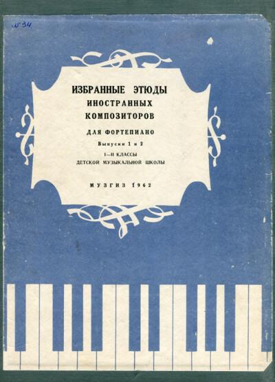 Руббах А. Г., Натансон В. А. – Избранные этюды иностранных композиторов - обложка