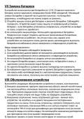 Инфракрасный лобный термометр Besiter BST-0802 — инструкция на русском языке - страница