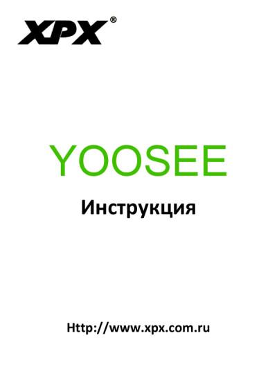 Скачать книгуПриложение для видеокамер Yoosee — инструкция на русском языке