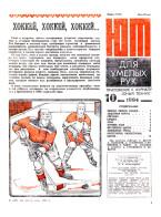 """""""ЮТ"""" для умелых рук 10.1984 скачать бесплатно или читать онлайн"""