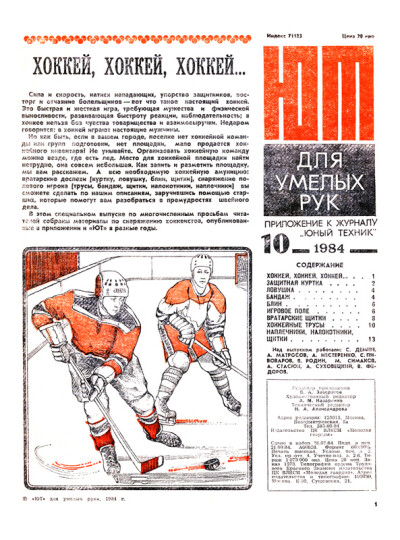 """""""ЮТ"""" для умелых рук 10.1984 - обложка"""