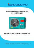 Охлаждающая установка для морской воды DOLUYO — инструкция на русском языке скачать бесплатно или читать онлайн