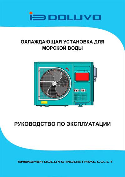 Охлаждающая установка для морской воды DOLUYO — инструкция на русском языке - обложка
