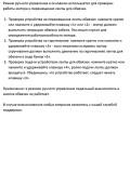 Станок для обвязки провода S5-30, S15-40, S20-50 — инструкция на русском языке - страница