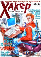 Хакер #4/99 скачать бесплатно или читать онлайн
