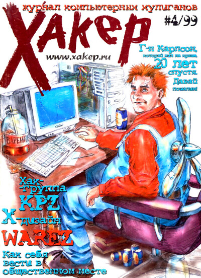 Хакер #4/99 - обложка