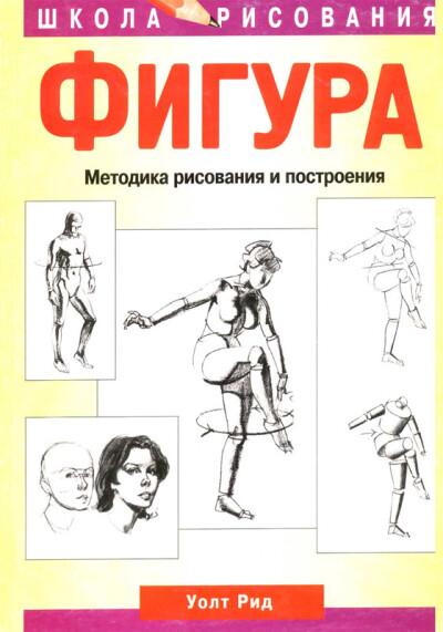 Рид У. – Фигура. Методика рисования и построения - обложка